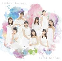 つばきファクトリー『first bloom』