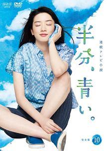 連続テレビ小説 半分、青い。