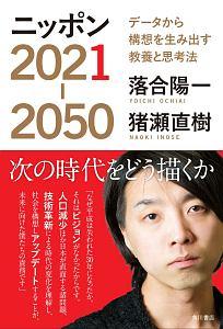 『ニッポン2021-2050 データから構想を生み出す教養と思考法』猪瀬直樹
