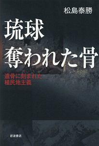 『琉球 奪われた骨』加藤由子