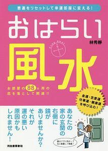 『おはらい風水』田中道明