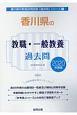 香川県の教職・一般教養 過去問 2020 香川県の教員採用試験「過去問」シリーズ1