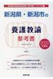 新潟県・新潟市の養護教諭 参考書 2020 新潟県の教員採用試験「参考書」シリーズ12