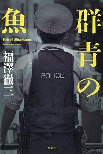 『群青の魚』福澤徹三