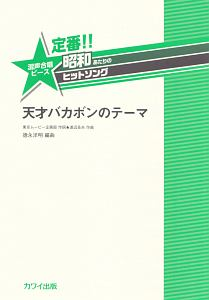 渡辺岳夫『定番!!昭和あたりのヒットソング 天才バカボンのテーマ 混声合唱ピース』