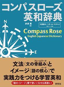 『コンパスローズ英和辞典』大西泰斗