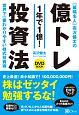 【値幅名人】高沢健太の 億トレ投資法 世界で一番わかりやすい株式投資術 DVD BOOK