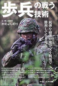 『歩兵の戦う技術』井上三太