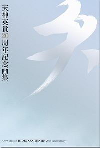 天神英貴20周年記念画集 天