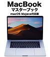 MacBookマスターブック<macOS Mojave対応版>