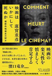 『映画はいかにして死ぬか<新装版>』石田勝範