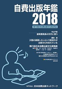 自費出版年鑑 2018