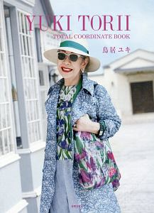『YUKI TORII TOTAL COORDINATE BOOK』ソフィー ヴァルキエー