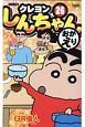 クレヨンしんちゃん<ジュニア版>(26)