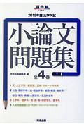 大学入試小論文問題集 2018 全4巻