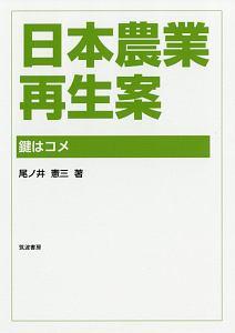 日本農業再生案 鍵はコメ