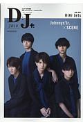 D;J+. 2018 別冊Johnnys'Jr.+Jewelry.Box DUeT特別編集