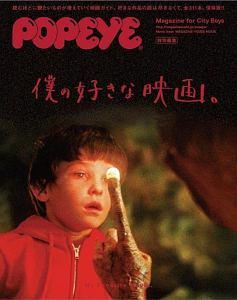 僕の好きな映画。 POPEYE特別編集