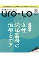 泌尿器Care&Cure Uro-Lo 23-5 2018.5 特集:まるごと 女性泌尿器科の治療とケア みえる・わかる・ふかくなる