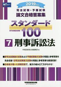司法試験・予備試験 スタンダード100 2019