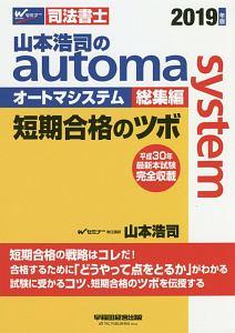 山本浩司のautoma system 総集編 短期合格のツボ 2019