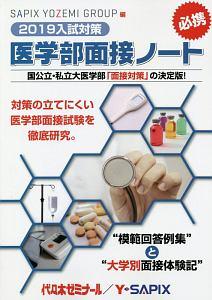 入試対策医学部面接ノート 2019
