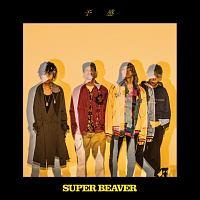 SUPER BEAVER『予感』