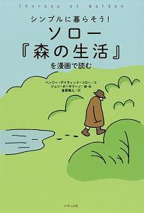 ソロー 『森の生活』を漫画で読む
