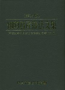 知的財産権法文集<第25版>
