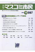 月刊 マスコミ市民