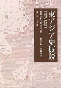 東アジア史概説 前近代編