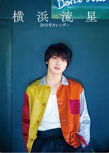 横浜流星カレンダー 2019