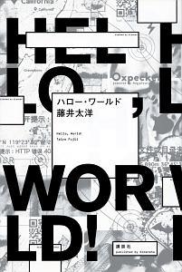 『ハロー・ワールド』藤井太洋