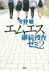 『エムエス 継続捜査ゼミ2』中村吉右衛門