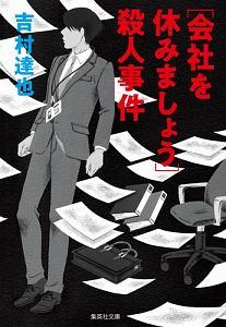 『[会社を休みましょう]殺人事件』イ・ヨンエ
