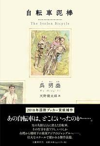 呉明益『自転車泥棒』