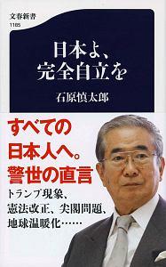 『日本よ、完全自立を』石原慎太郎