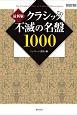 クラシック不滅の名盤1000<最新版>