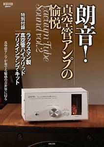 『朗音!真空管アンプの愉悦 特別付録:ラックスマン製 真空管ハイブリッド・プリメインアンプ・キット』Stereo