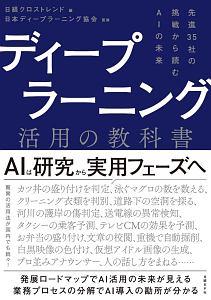 日本ディープラーニング協会『ディープラーニング活用の教科書』
