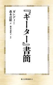 『『ギーター』書簡』川淵三郎