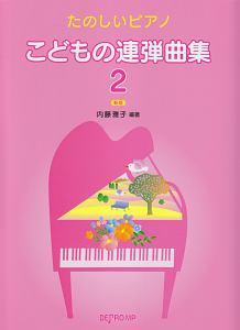 『こどもの連弾曲集<新版>』内藤雅子