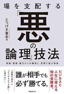 『場を支配する「悪の論理」技法』三崎和雄