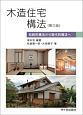 木造住宅構法<第三版> 伝統的構法から現代的構法へ