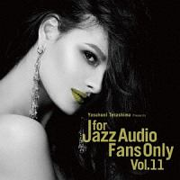 デューク・ジョーダン『FOR JAZZ AUDIO FANS ONLY VOL.11』