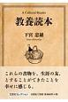 教養読本 A Cultural Reader
