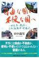 自由な国から不便な国へ 中国・泰・越南で日本語教師の珍道中