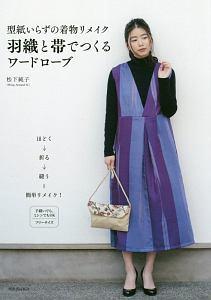 型紙いらずの着物リメイク 羽織と帯でつくるワードローブ