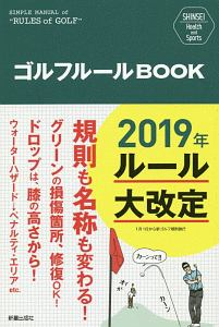 ゴルフルールBOOK SHINSEI Health and Sports