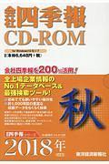 会社四季報 CD-ROM 2018